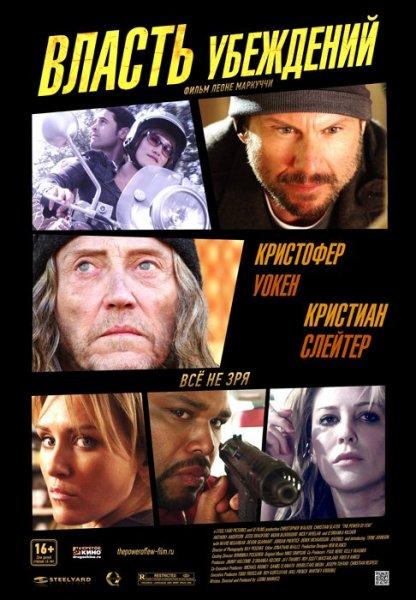 Постер к фильму Власть убеждений