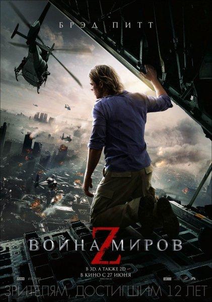 Постер к фильму Война мировZ