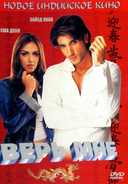 Постер к фильму Верь мне