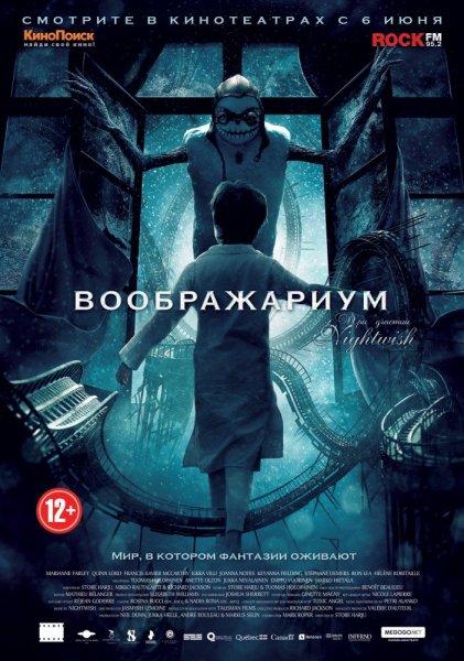Постер к фильму Воображариум