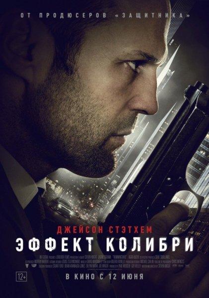 Постер к фильму Эффект колибри