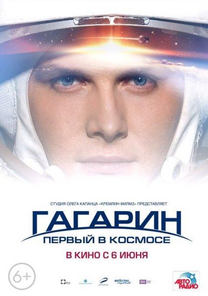 Постер к фильму Гагарин. Первый в космосе