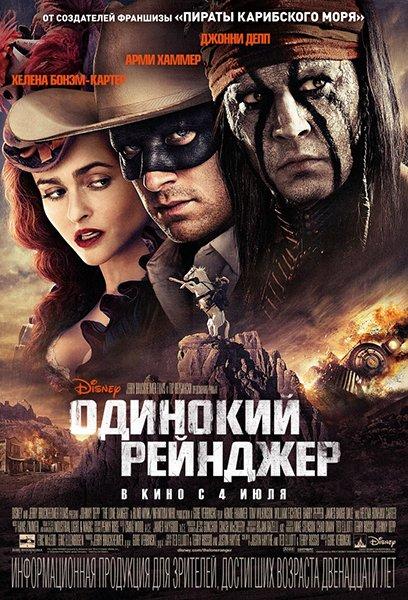 Постер к фильму Одинокий рейнджер