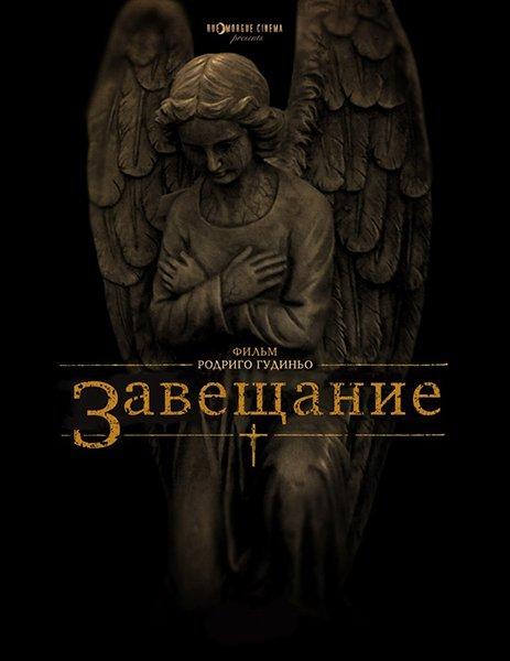 Постер к фильму Завещание