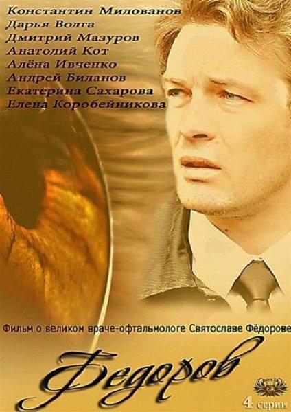 Смотрите онлайн Федоров (мини-сериал)
