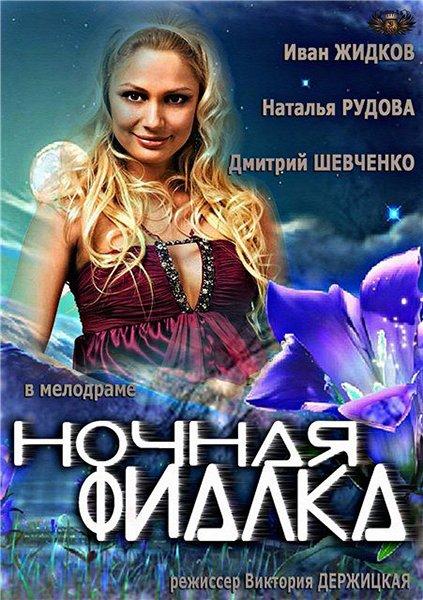 Постер к фильму Ночная фиалка