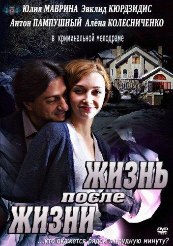 Постер к фильму Жизнь после жизни