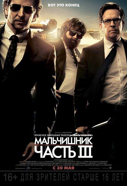 Постер к фильму Мальчишник: Часть III