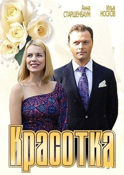 Постер к фильму Красотка