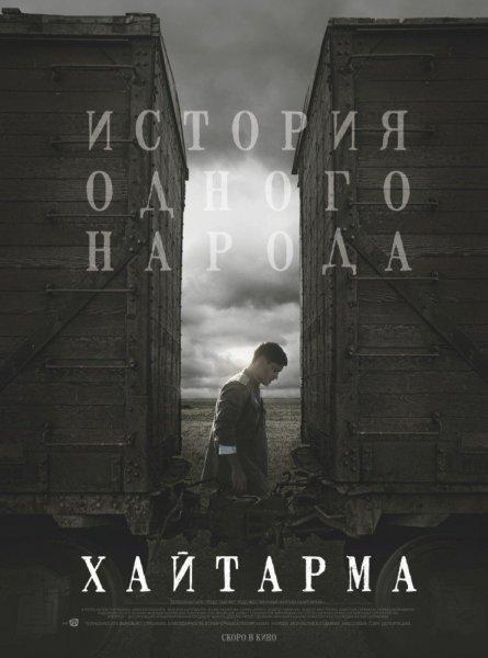 Постер к фильму Хайтарма