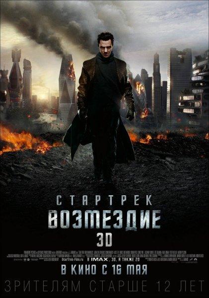 Постер к фильму Стартрек: Возмездие