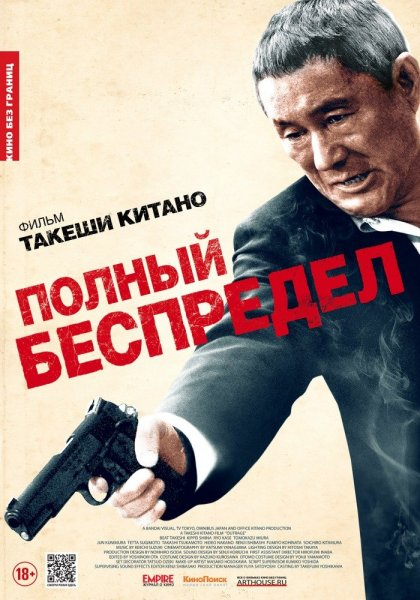 Постер к фильму Полный беспредел