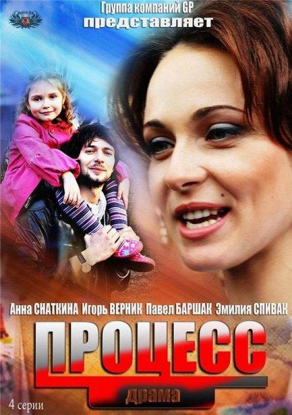 Постер к фильму Сериал Процесс
