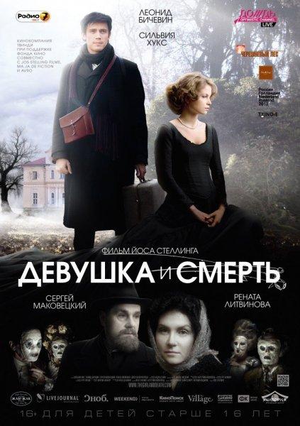 Постер к фильму Девушка и смерть