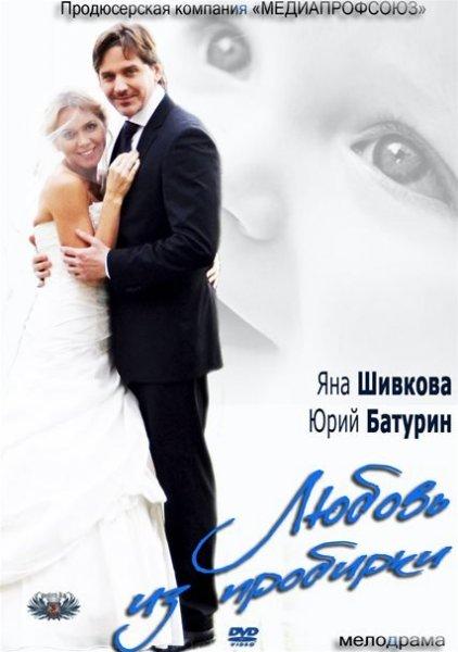 Постер к фильму Любовь из пробирки