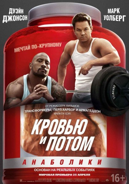 Постер к фильму Кровью и потом: Анаболики