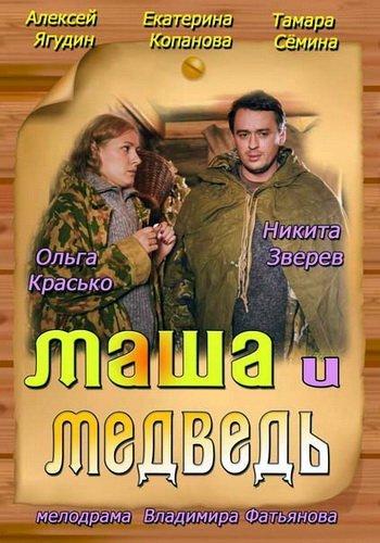 Постер к фильму Фильм Маша и Медведь
