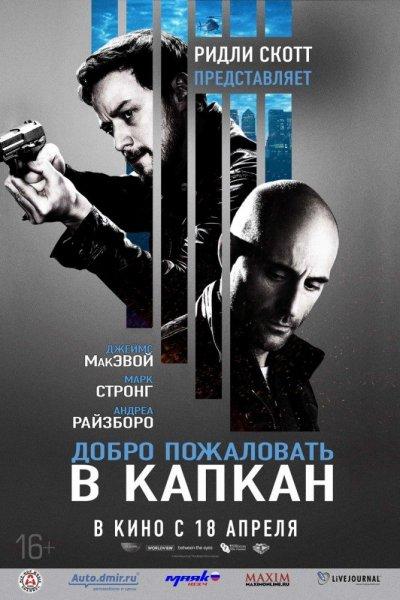 Постер к фильму Добро пожаловать в капкан
