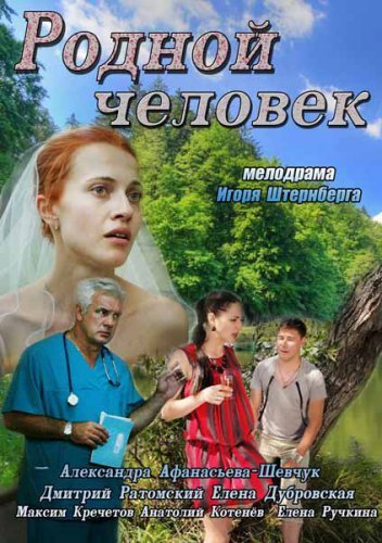 Постер к фильму Родной человек