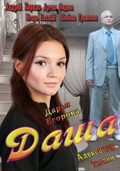 Смотрите онлайн Даша