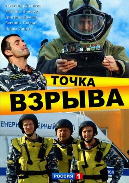 Постер к фильму Точка взрыва (мини сериал)