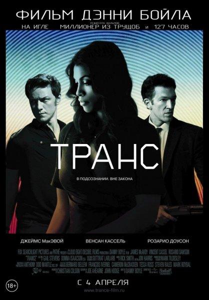 Постер к фильму Транс