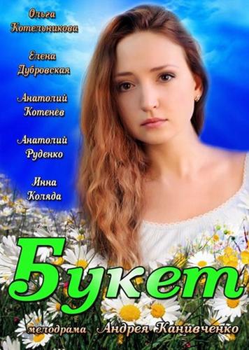 Постер к фильму Букет
