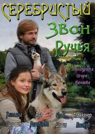 Постер к фильму Серебристый звон ручья