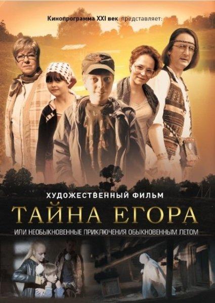 Смотрите онлайн Тайна Егора, или Необыкновенные приключения обыкновенным летом