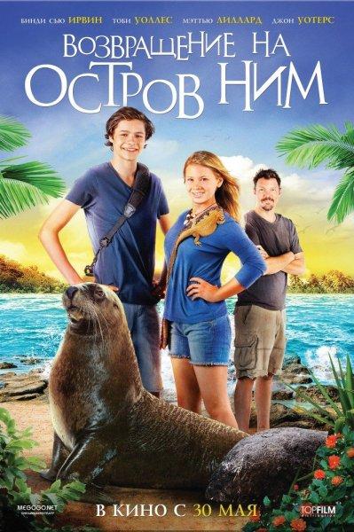 Постер к фильму Возвращение на остров Ним