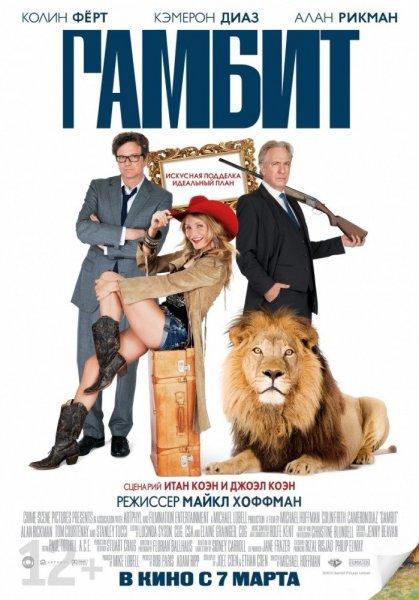 Постер к фильму Гамбит