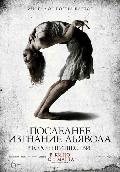 Постер к фильму Последнее изгнание дьявола: Второе пришествие