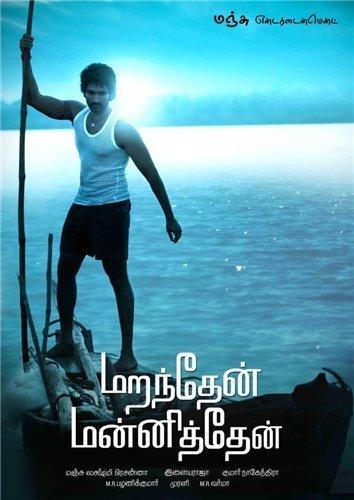 Постер к фильму Из глубины сердца