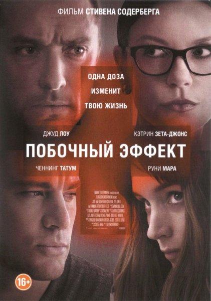 Постер к фильму Побочный эффект