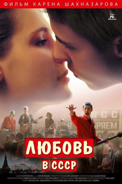 Смотрите онлайн Любовь в СССР