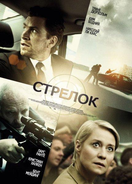 Постер к фильму Стрелок