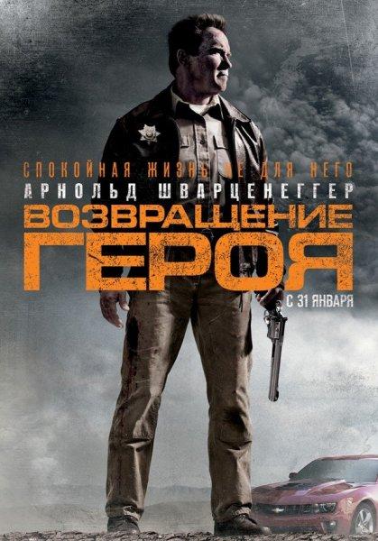 Постер к фильму Возвращение героя