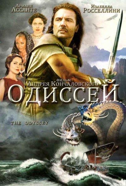 Постер к фильму Одиссей