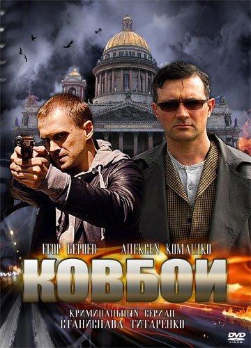 Постер к фильму Ковбои