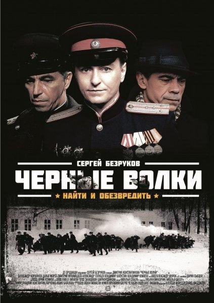 Постер к фильму Черные волки