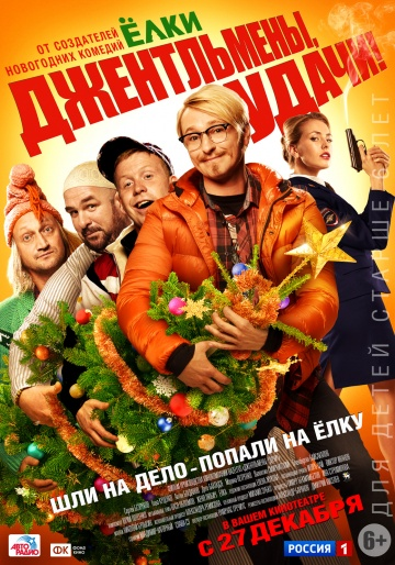 Постер к фильму Джентльмены, удачи! 2