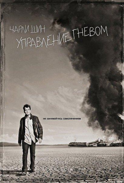 Постер к фильму Управление гневом