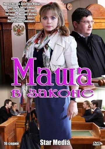 Смотрите онлайн Маша в законе
