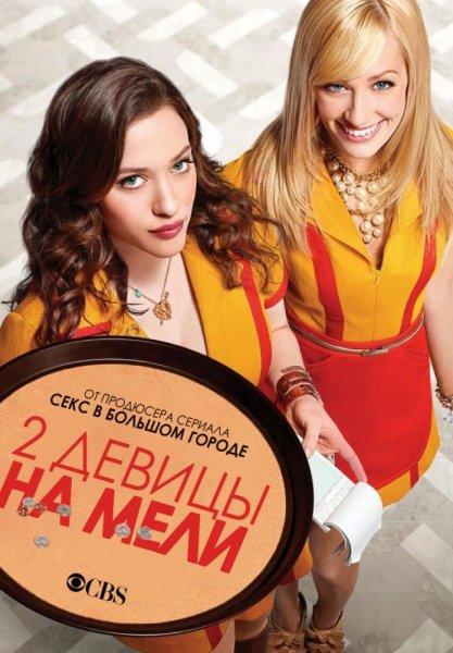 Постер к фильму Две девицы на мели