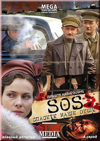 Постер к фильму Спасите наши души