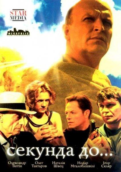 Постер к фильму Секунда до...
