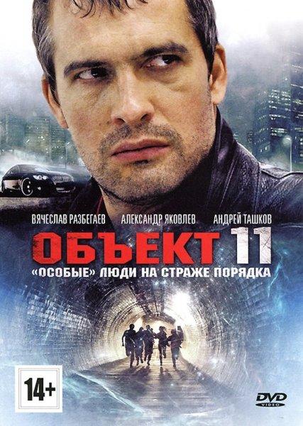 Постер к фильму Объект 11