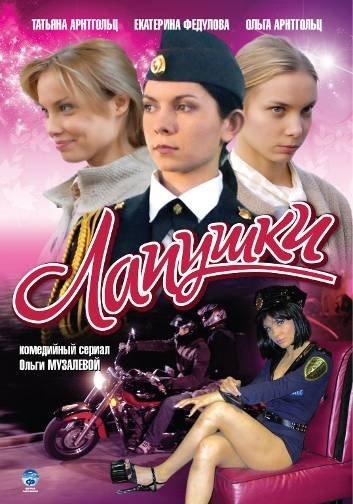 Постер к фильму Лапушки