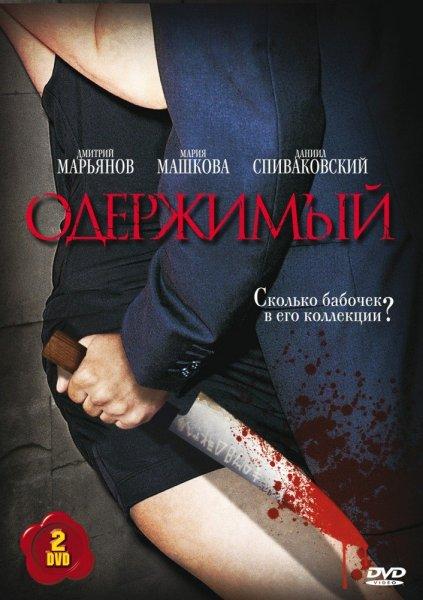 Постер к фильму Одержимый