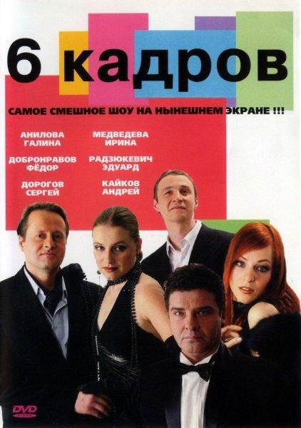 Постер к фильму 6 кадров